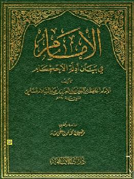 Biografi Imam Izzuddin bin Abdissalam