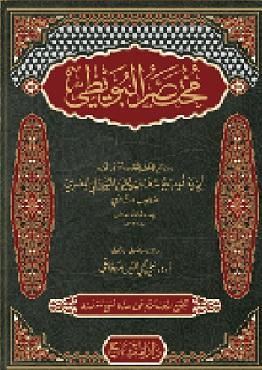 Riwayat Imam al-Buwaiti